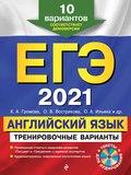 ЕГЭ-2021. Английский язык. Тренировочные варианты. 10 вариантов (+MP3)