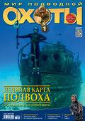 Мир подводной охоты №1\/2013