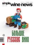 Большое русское вино