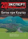 Эксперт Урал 31-35-2020