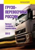 Грузоперевозчики России-2012. Прямые контакты перевозчиков