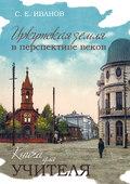 Иркутская земля в перспективе веков. Книга для учителя