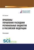 Проблемы управления расходами региональных бюджетов в Российской Федерации