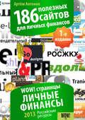 186 полезных сайтов для личных финансов