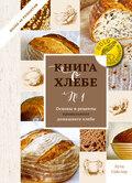 Книга о хлебе № 1. Основы и рецепты правильного домашнего хлеба