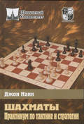 Шахматы. Практикум по тактике и стратегии