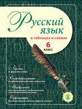Русский язык в таблицах и схемах. 6 класс