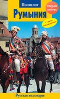 Румыния. Путеводитель + мини-разговорник