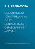 Особенности конкуренции на рынке дошкольного образования г. Москвы