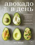 Авокадо в день. 70 лучших рецептов с суперфудом