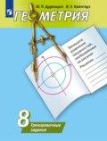 Геометрия. Тренировочные задания. 8 класс