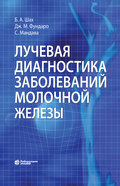 Лучевая диагностика заболеваний молочной железы