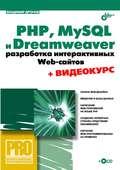 PHP, MySQL и Dreamweaver. Разработка интерактивных Web-сайтов