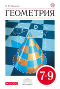 Геометрия. 7–9 классы