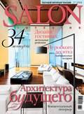 SALON-interior №03\/2014