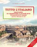 Tutto l\'italiano. Практикум по грамматике и устной речи итальянского языка