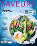 Журнал Saveurs №03-04\/2015