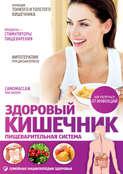 Здоровый кишечник. Пищеварительная система