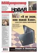 Новая газета 72-2015