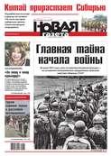 Новая газета 64-2015