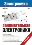 Занимательная электроника (5-е издание)