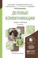 Деловые коммуникации 2-е изд., пер. и доп. Учебник и практикум для академического бакалавриата