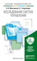 Исследование систем управления. Учебник для академического бакалавриата
