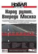 Новая газета 133-2015