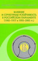 Влияние и структурная устойчивость в Российском парламенте (1905—1917 и 1993—2005 гг.)