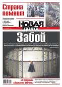 Новая газета 21-2016