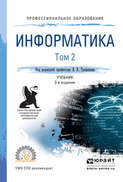 Информатика в 2 т. Том 2 3-е изд., пер. и доп. Учебник для СПО