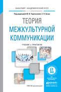 Теория межкультурной коммуникации. Учебник и практикум для академического бакалавриата