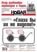 Новая газета 105-2016