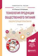 Технология продукции общественного питания. Лабораторный практикум 2-е изд., испр. и доп. Учебное пособие для прикладного бакалавриата