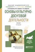 Основы культурно-досуговой деятельности 2-е изд., испр. и доп. Учебник для академического бакалавриата