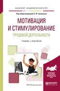Мотивация и стимулирование трудовой деятельности. Учебник и практикум для академического бакалавриата