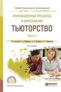 Инновационные процессы в образовании. Тьюторство в 2 ч. Часть 1 3-е изд., испр. и доп. Учебное пособие для СПО