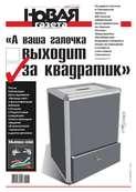 Новая газета 138-2016