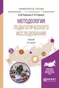 Методология педагогического исследования 2-е изд., испр. и доп. Учебник для академического бакалавриата