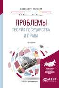 Проблемы теории государства и права 2-е изд., испр. и доп. Учебное пособие для бакалавриата и магистратуры