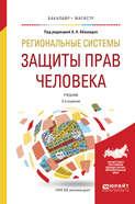 Региональные системы защиты прав человека 2-е изд., пер. и доп. Учебник для бакалавриата и магистратуры