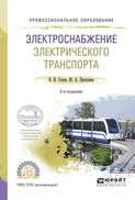 Электроснабжение электрического транспорта 2-е изд., испр. и доп. Учебное пособие для СПО