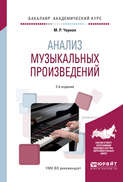 Анализ музыкальных произведений 2-е изд., пер. и доп. Учебное пособие для вузов