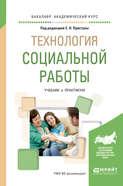 Технология социальной работы. Учебник и практикум для академического бакалавриата