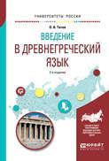 Введение в древнегреческий язык 2-е изд., испр. и доп. Учебное пособие для академического бакалавриата