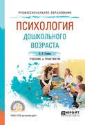 Психология дошкольного возраста. Учебник и практикум для СПО