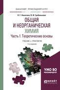 Общая и неорганическая химия в 2 ч. Часть 1, теоретические основы 2-е изд., пер. и доп. Учебник и практикум для прикладного бакалавриата
