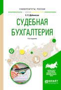 Судебная бухгалтерия 4-е изд., пер. и доп. Учебное пособие для вузов