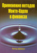 Применение методов Монте-Карло в финансах
