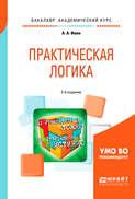 Практическая логика 2-е изд., испр. и доп. Учебное пособие для академического бакалавриата